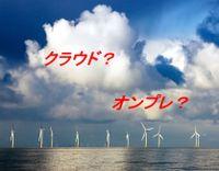 Cloud or onpremise.jpg