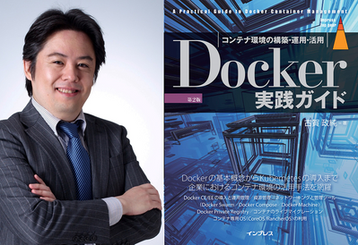 Docker_Book_2nd_MasazumiKoga_SMALL.png