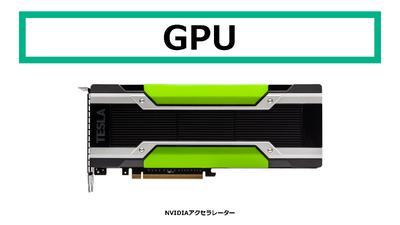 GPUs1.png