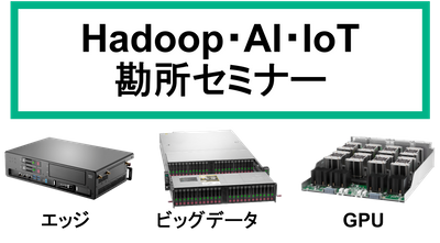 Hadoop_AI_IoT_ブログバナー.png