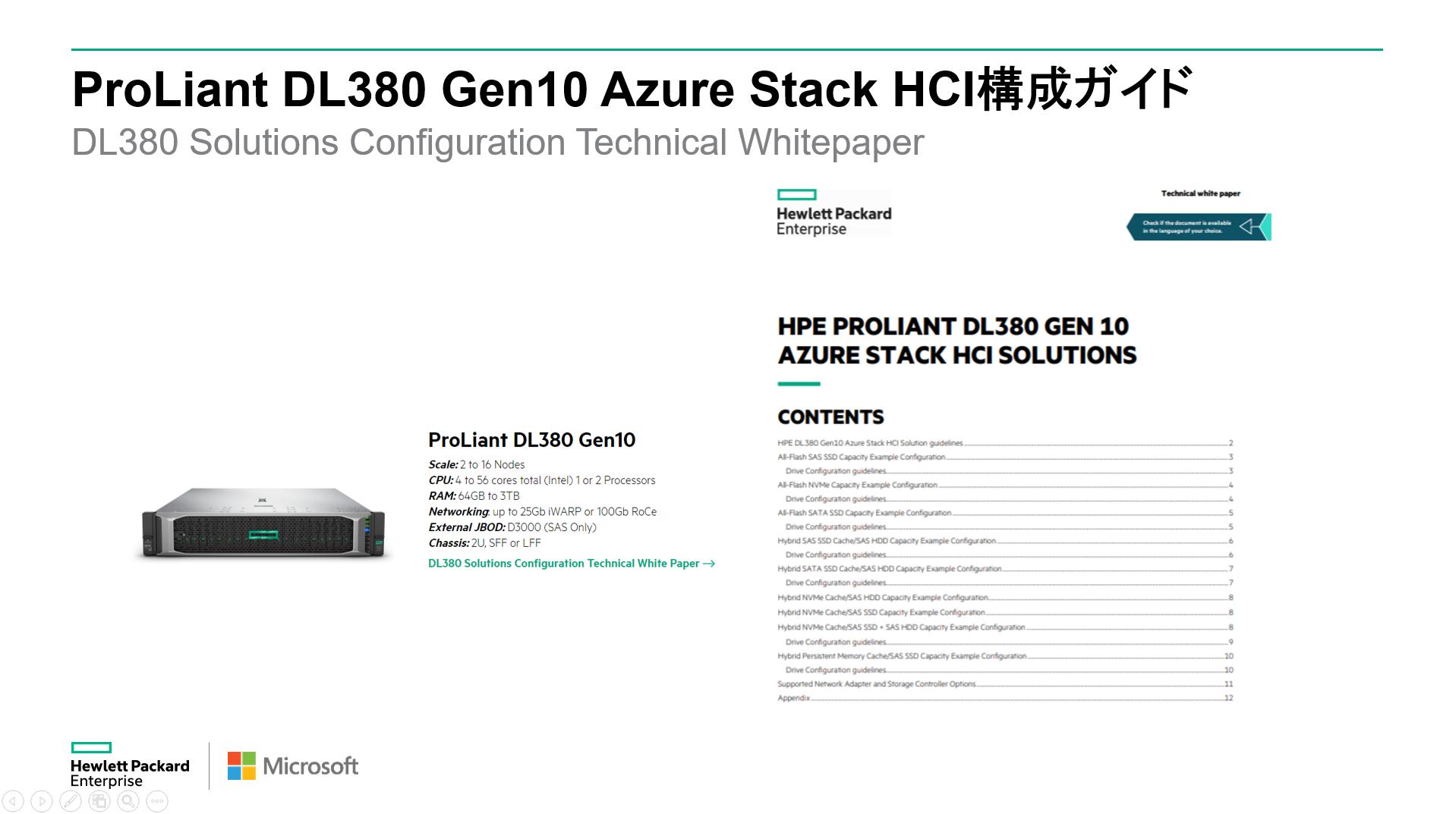 AzureStackHCI構成ガイド.PNG