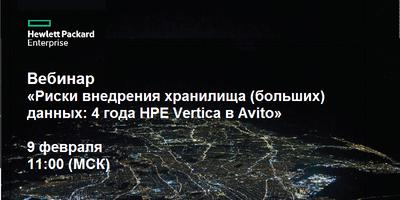 Vertica_webinar.PNG
