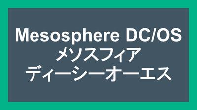MesosphereDCOSv2.png