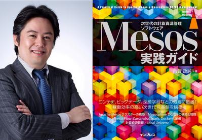 Mesos紹介_kogav2.png